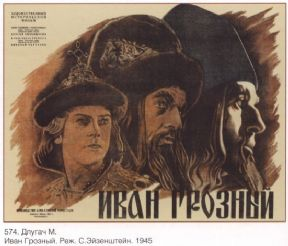 Vinatge Russian movie poster - 1945
